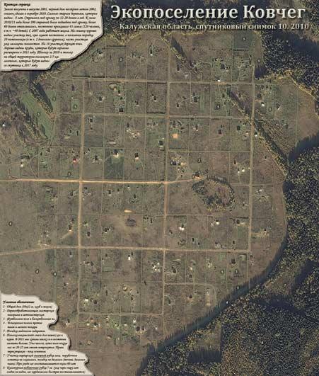 Спутниковый снимок 2010 года c комментариями
